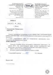 !04 20170426 приказ №4ОДо назначении гд ШОРКИНА П.Л. в связи с новым уставом