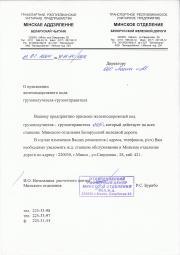20040123 Справка о присвоении ЖД кода ООО ПЕОЛА И М