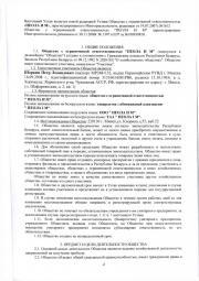 20160616 Новая редакция Устава ООО ПЕОЛА И И Л2