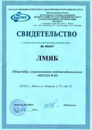 20180723 БелГИСС Cвидетельство ООО ПЕОЛА И М о назначении кода организации-разработчика л1