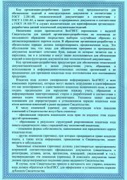 20180723 БелГИСС Cвидетельство ООО ПЕОЛА И М о назначении кода организации-разработчика л2