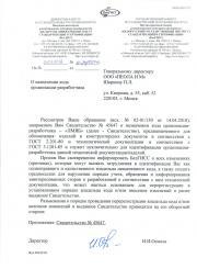 20180724 БелГИСС письмо о назначении кода организации-разработчика