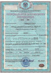 -Специальное разрешение (лицензия) Министерства внутренних дел Республики Беларусь № 02010/1084 продлена на основании решения от 13 марта 2012 года «Осуществление деятельности по обеспечению охранной деятельности» действительна до 17 апреля 2022 года.