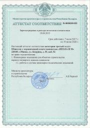 -Аттестат соответствия третьей категории на право осуществления инженерных изысканий третьей категории сложности№0000200-ИЗ выдан Министерством архитектуры и строительства Республики Беларусь до 19 июня 2020г.