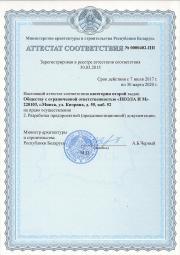 -Аттестат соответствия второй категории на разработку предпроектной(прединвестиционной) документации №0000402-ПП выдан Министерством архитектуры и строительства Республики Беларусь до 30 марта 2020г.