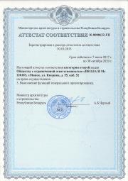 -Аттестат соответствия второй категории на право выполнения функций генерального проектировщика №0000632-ГП, выдан Министерством архитектуры и строительства Республики Беларусь до 30.10.2020г.