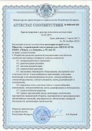 -Аттестат соответствия второй категории на право разработки разделов проектной документации для объектов строительства первого-четвёртого классов сложности №0001445-ПР, выдан Министерством архитектуры и строительства Республики Беларусь до 30.10.2020г.